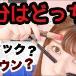 アカリンこと、吉田朱里さんがマスカラのブラックとブラウンを比較!