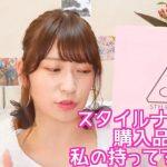 吉田朱里さん(アカリン)がスタイルナンダのメイクで女子力アップ!