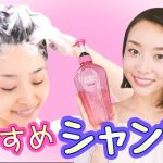 佐々木あさひさんが髪の水分を調節するシャンプーをレビュー!