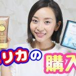 佐々木あさひさんがアメリカで人気のスキンケアレビュー!
