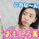 佐々木あさひさんが化粧水(スプレー)レビュー!