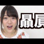 ayanononoこと、あやのってぃさん(大学生)が漢字テスト!