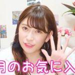 アカリンこと吉田朱里さんが女子力アップの6月のお気に入りを紹介!