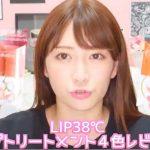 アカリンこと、吉田朱里さんがリップトリートメントレビュー!