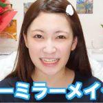 アカリンこと女子力おばけの吉田朱里さんがノーミラーメイクに挑戦!