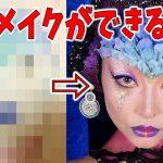 佐々木あさひさんがフラワーアートメイクの裏側公開!