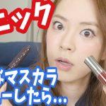 関根理沙さんがレア&カルトなマスカラレビュー!