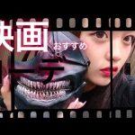 ねおちゃんの映画(東京喰種)オススメコーデ!MelTVメンバー!