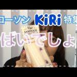 ローソンの美味しい食べ物をねおちゃん(MelTV)が紹介!