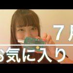 ねおちゃん(MelTVメンバー)が7月のお気に入りを紹介!
