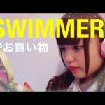 ねおちゃん(MelTVメンバー)が購入品(SWIMMER)紹介!