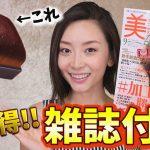佐々木あさひさん(YouTuber)が毛穴消しブラシレビュー!