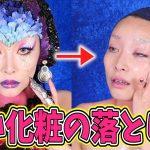 YouTuber佐々木あさひさんが濃いメイクの落とし方を伝授!