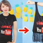 くまみきさん(YouTuber)がトートバッグの作り方を紹介!