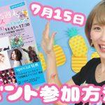 くまみきさん(YouTuber)のイベント「恋する週末フェス」!