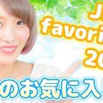 くまみきさん(YouTuber)がコスメなどのお気に入り紹介!
