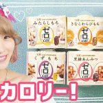 くまみきさん(YouTuber)がスイーツ食べ比べ!