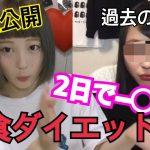 ふくれなさん(YouTuber)の体重減量方法とは?!
