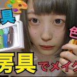 ふくれなさん(YouTuber)の文房具メイクが衝撃!
