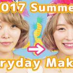 くまみきさん(YouTuber)の毎日メイク2017年夏ver!