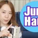 関根理沙さん(YouTuber)が6月の購入品を紹介!