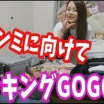YouTuber関根理沙さんのパッキングは、ど迫力満点!