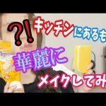 YouTuberの関根理沙さんがメイクで驚きの活用法!