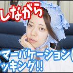 見逃せない!関根理沙さん(YouTuber)のパッキング!