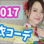 関根理沙さん(YouTuber)の浴衣の着方がかわいすぎる!