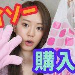 YouTuber関根理沙さんがスグに使えるダイソー商品を紹介!