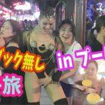 関根理沙さん(YouTuber)がタイ旅行で持ち物没収?!