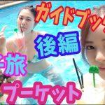 YouTuber関根理沙さんが女性限定のタイ旅行を満喫!